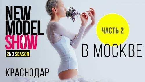 New Model Show. Участницы из Краснодара, Часть 2, В Москве