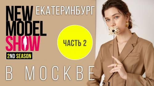 New Model Show, Участницы из Екатеринбурга. Часть 2. В Москве