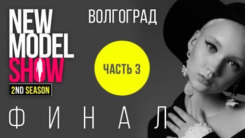 New Model Show. Участницы из Волгограда. Часть 3. Финал