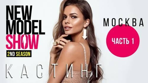 New Model Show. Участницы из Москвы. Часть 1. Кастинг