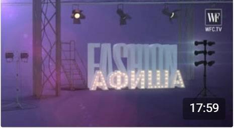 #FASHION АФИША 178